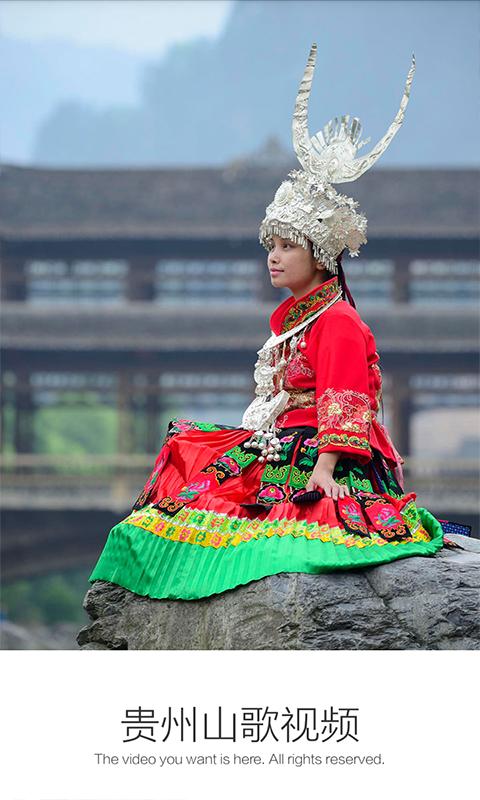 贵州山歌对唱,云南山歌剧全集!贵州山歌视频致力于为山歌爱好者提图片
