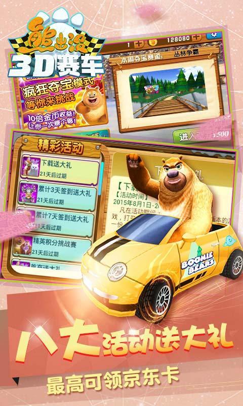 熊出没之3D赛车截图2