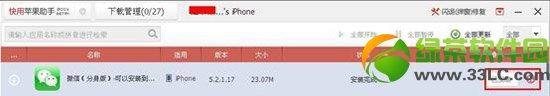 微信分身版怎么用?微信分身版下载安装教程2