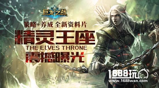 《巨龙之战》全新资料片之精灵王座曝光