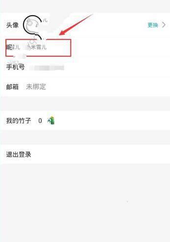 熊猫TV怎么改昵称2016?手机熊猫TV昵称怎么改?[多图]图片2