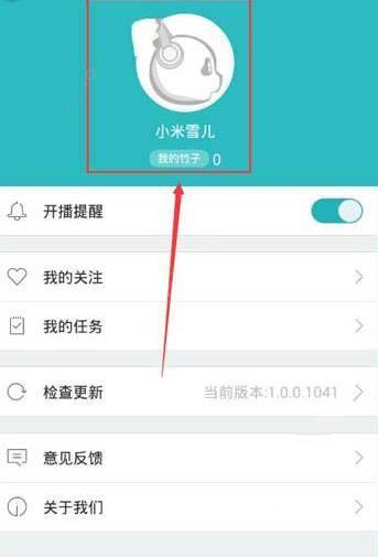 熊猫TV怎么改昵称2016?手机熊猫TV昵称怎么改?[多图]图片1