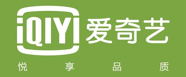 爱奇艺2016年12月10日vip会员免费帐号共享