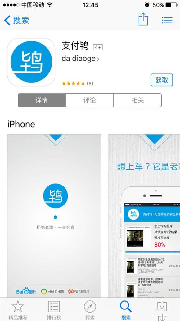 苹果App Store惊现支付鸨APP:看完介绍震惊了