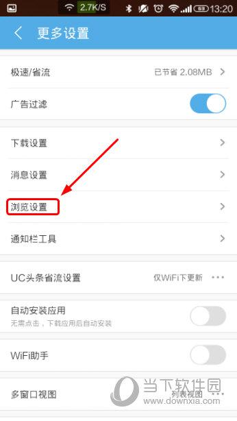UC浏览器APP设置菜单