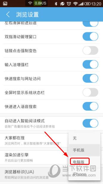 手机UC浏览器浏览设置界面