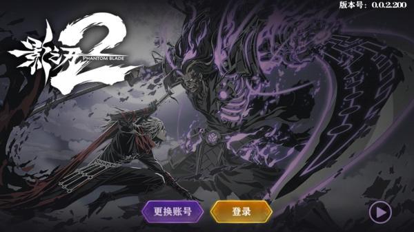 更优秀的横版格斗手游 《影之刃2》评测