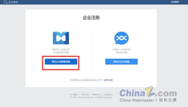 企业微信怎么申请 企业微信注册流程 企业微信公众平台