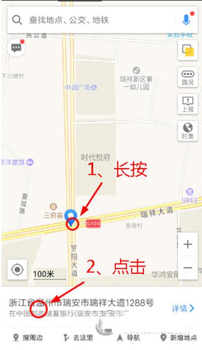高德地图APP怎么收藏地址 三联