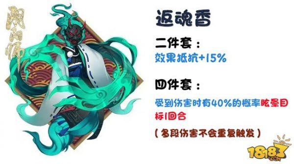 阴阳师平民斗技冲分阵容:铁三角新版套路