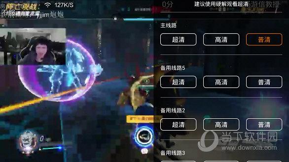 斗鱼TVapp清晰度及线路切换界面