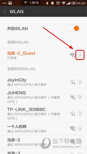 安卓手机WIFI设置界面