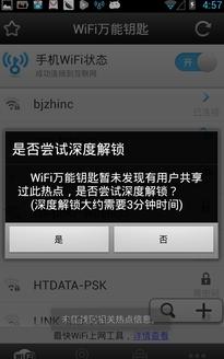 WiFi万能钥匙怎么用?如何使用WiFi万能钥匙?