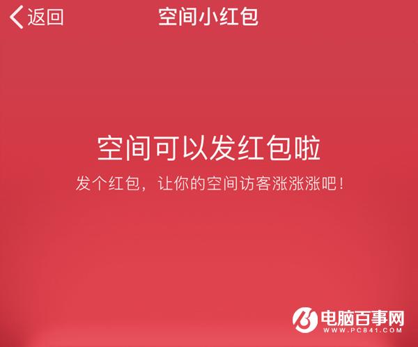 QQ空间口令红包怎么发 QQ空间口令红包在哪?