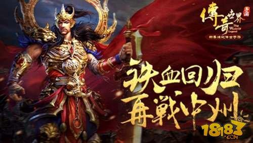 传奇世界手游王城诏令玩法 任务升级技巧