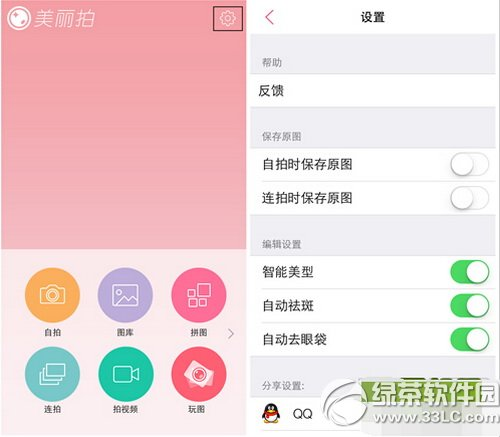 美丽拍app怎么用 美丽拍app使用方法介绍1