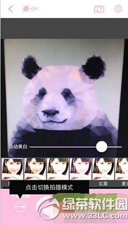 美丽拍app怎么用 美丽拍app使用方法介绍5