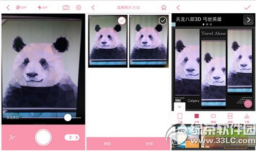 美丽拍app怎么用 美丽拍app使用方法介绍4