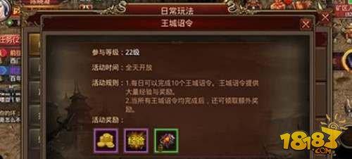 传奇世界手游王城诏令规则图文简介