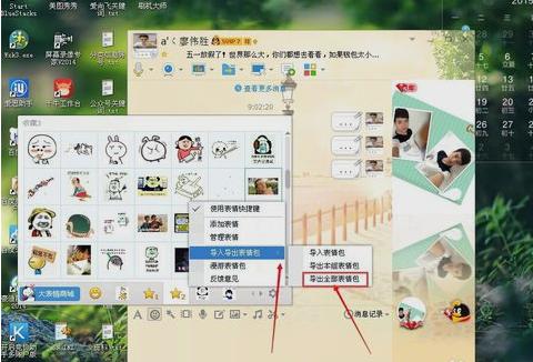 把QQ老公导入到微信给表情导入Q向图片要表情图片图片带字红包带字手机图片