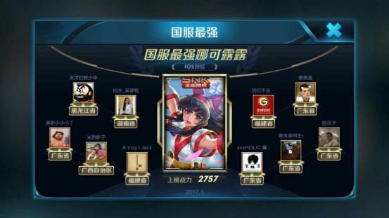 王者荣耀SNK英雄551.png