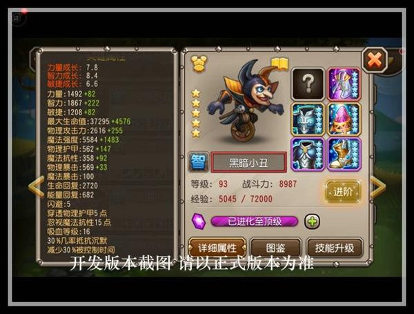 刀塔传奇十月签到英雄黑暗小丑曝光 (3).jpg