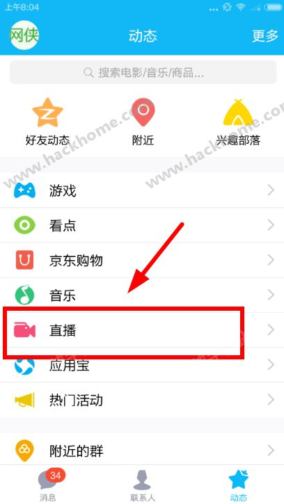 历趣app下载 资讯 评测 qq直播间怎么进入?