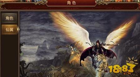 传奇世界手游仙翼怎么获得 翅膀获取方式详解