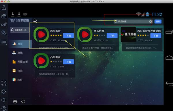 西瓜影音mac版怎么用 西瓜影音mac版使用教程