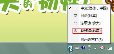 win7系统下如何添加韩语输入法图文教程,如何切换输入法图片