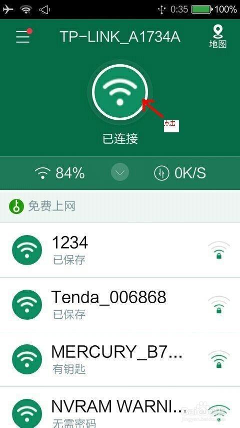 手机未root如何查看破解wifi的密码