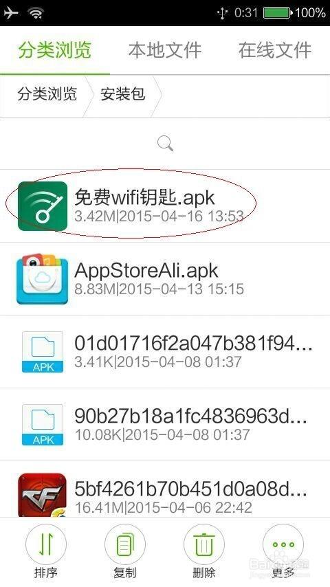 手机未root 如何查看破解wifi的密码 三联
