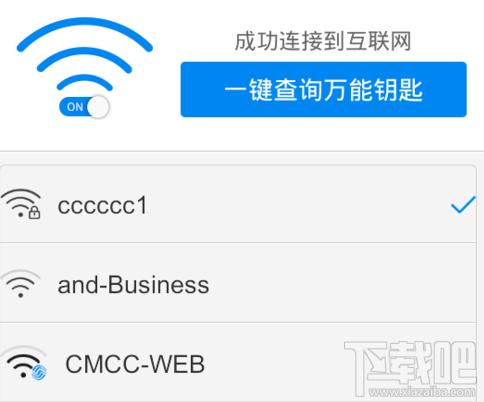 wifi万能钥匙如何免费连cmcc 三联