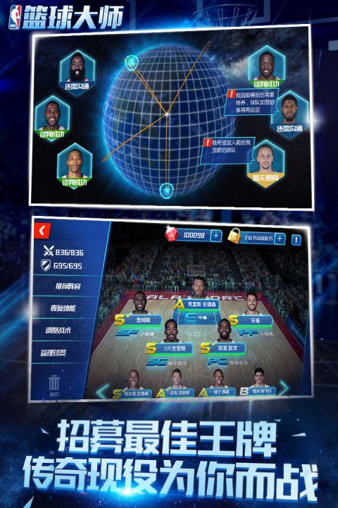 NBA篮球大师安卓版截图2