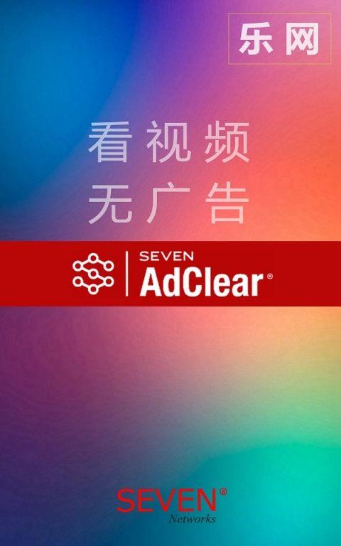 乐网AdClear截图1