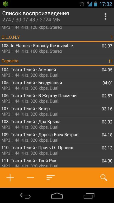 AIMP音频播放器截图4