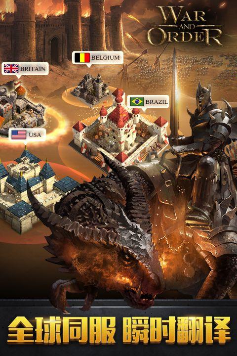 战火与秩序电脑版截图4