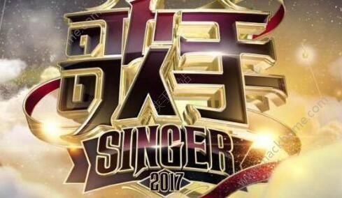 《歌手2017》总决赛是直播吗? 网络直播地址在哪