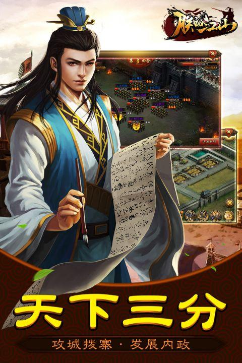 朕的江山截图2