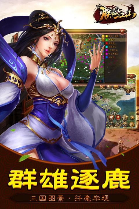 朕的江山截图1
