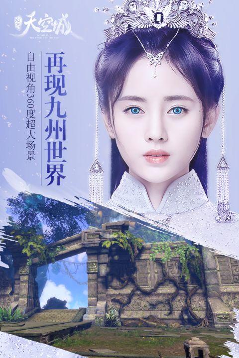 九州天空城手游app截图4