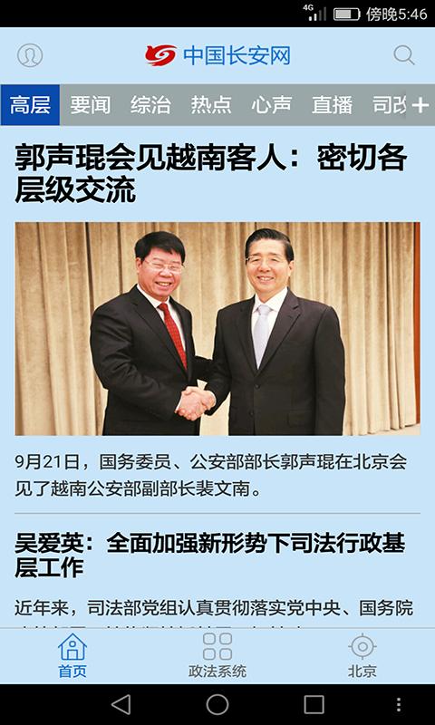 中国长安网截图1