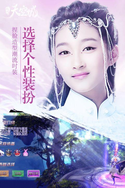 九州天空城手游app截图2