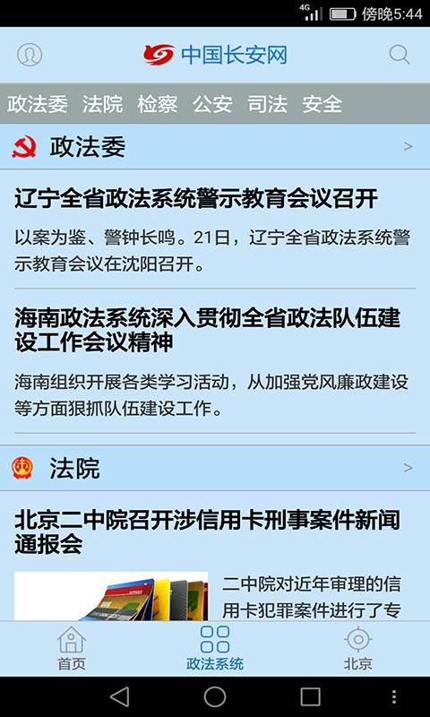 中国长安网截图2