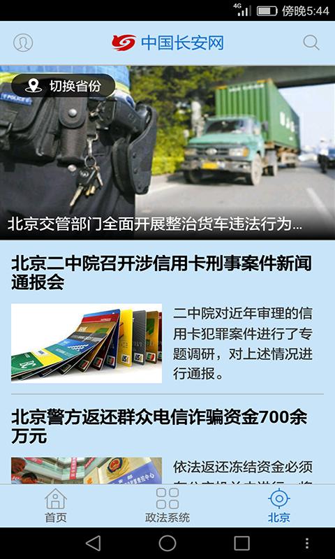 中国长安网截图3