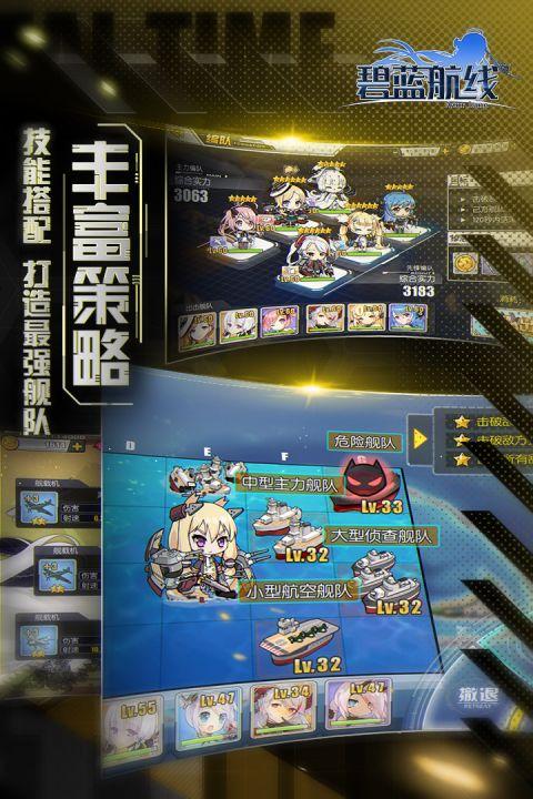 碧蓝航线app截图3