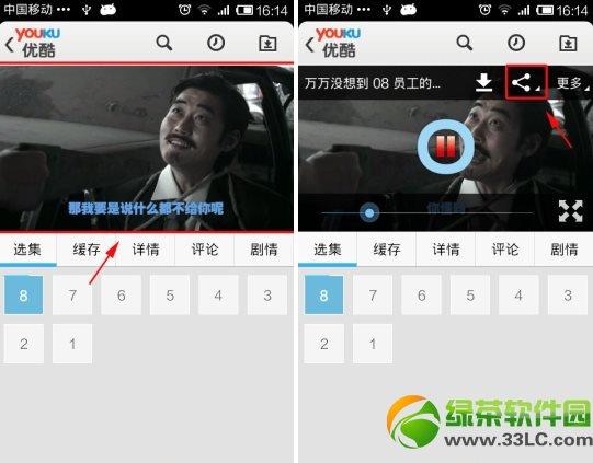 优酷视频怎么分享到微信?微信分享优酷视频到朋友圈方法2