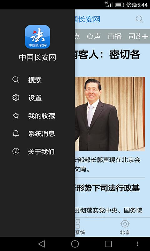 中国长安网截图4