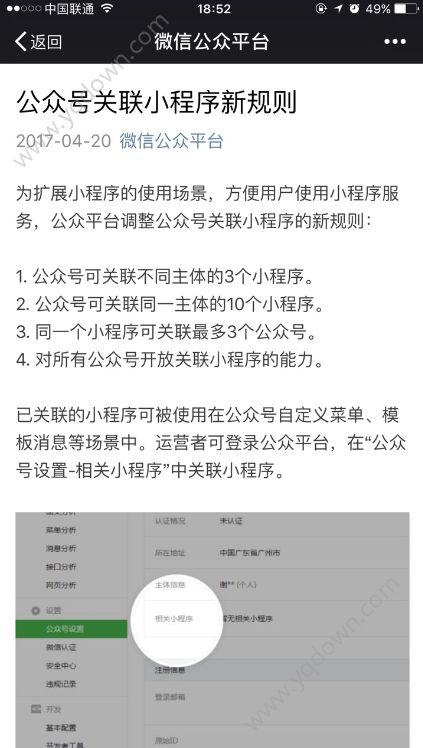 微信公众号可以关联几个小程序?公众号关联小程序4.20最新规则详解[图]图片1