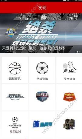 2017nba总决赛直播在哪看?2017nba总决赛直播app推荐下载[多图]图片3